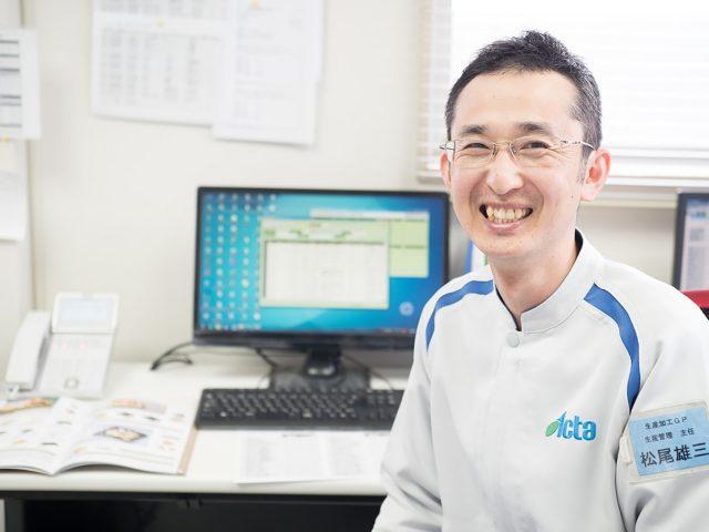 ACTA 製造部 統括主任 松尾雄三